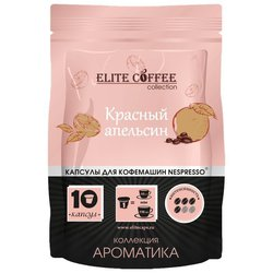 Elite Coffee Collection Кофе в капсулах Elite Coffee Collection Красный апельсин (10 шт.)